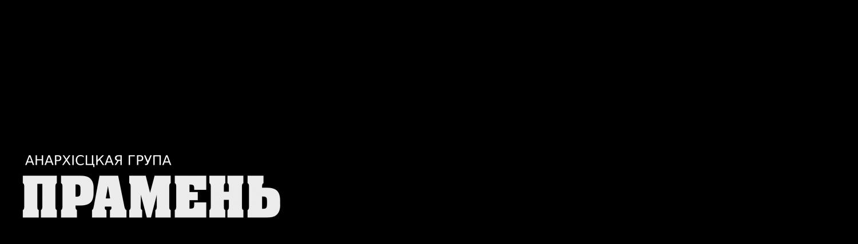 Прамень