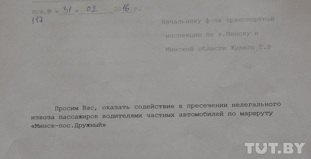 pismo_v_transportnuyu_inspekciyu