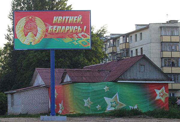 kvitney-belarus