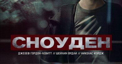 «Сноуден» фильм