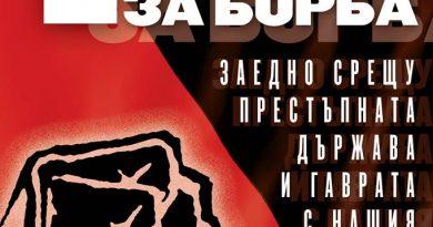 Интервью с анархистом из Болгарии