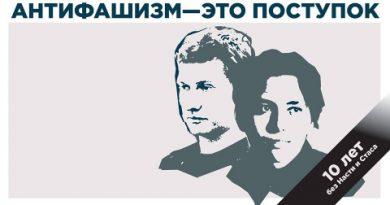 Акции памяти Станислава Маркелова и Анастасии Бабуровой прошли в нескольких городах и странах