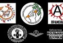 Анархистские группы Беларуси — видеообзор