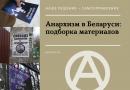 Анархизм в Беларуси: большая подборка материалов