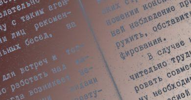 В сети появились учебные пособия КГБ под грифом «секретно»