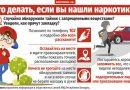 Как сесть в тюрьму? Инструкция от беларуского МВД