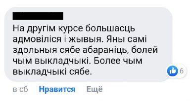 Массовое неподчинение студентов на филафке БГУ