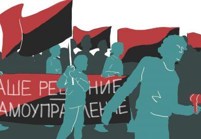 За что выступают анархисты Беларуси?