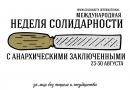 Призыв к международной неделе солидарности с анархическими заключенными 2020 // 23 — 30 Августа