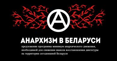 Предложение программы минимум на время восстания в Беларуси