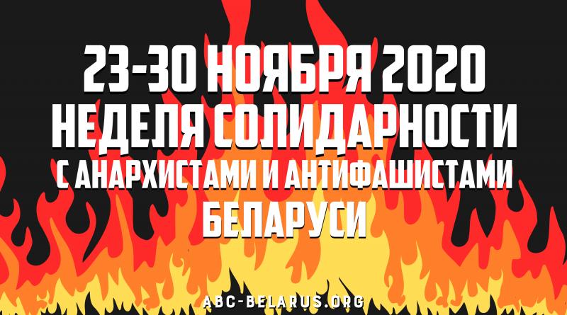 Призыв к неделе солидарности с анархистами и антифашистами Беларуси 23-30 ноября