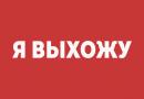 Анархизм и насилие в Беларуси