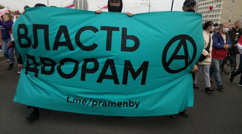 Анархисты на одном из маршей в столице