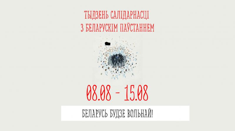 Заклік да тыдня салідарнасці з беларускім паўстаннем 8-15 жніўня ✊ (BY/RU)