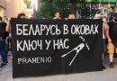 Анархисты на марше беларусов в Киеве: заявили о себе и отбивались от нацистов