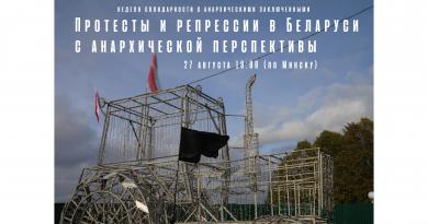 Онлайн презентация «Протесты и репрессии в Беларуси с анархической перспективы» — 27 августа 19:00 (по Минску)